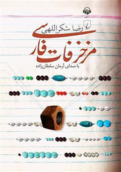 دانلود کتاب صوتی مزخرفات فارسی