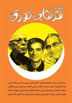 دانلود گاهنامه نقد کتاب کودک و نوجوان - شماره 1 - بهار 1399