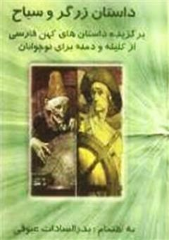 معرفی و دانلود کتاب داستان زرگر و سیاح