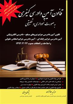 دانلود کتاب قانون آیین دادرسی کیفری به صورت نموداری و تطبیقی