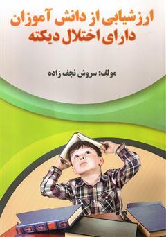 دانلود کتاب ارزشیابی از دانشآموزان دارای اختلال دیکته