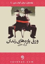 معرفی و دانلود کتاب صوتی ورق پارههای زندان