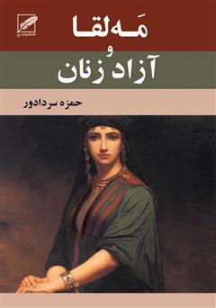 دانلود کتاب مهلقا و آزاد زنان