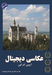 معرفی و دانلود کتاب عکاسی دیجیتال (همراه با آموزش مقدماتی فتوشاپ)