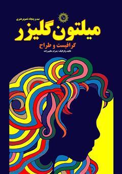 دانلود کتاب میلتون گلیزر: گرافیست و طراح