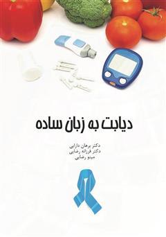دانلود کتاب دیابت به زبان ساده