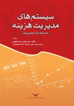 معرفی و دانلود کتاب سیستمهای مدیریت هزینه