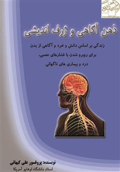 دانلود کتاب ذهن آگاهی و ژرف اندیشی