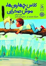 معرفی و دانلود کتاب کلاس چهارمیها، موش صحرایی