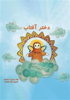 دانلود کتاب دختر آفتاب