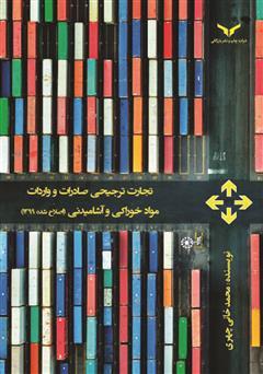 دانلود کتاب تجارت ترجیحی صادرات و واردات مواد خوراکی و آشامیدنی