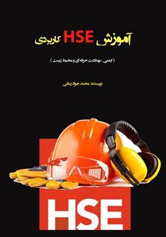 دانلود کتاب آموزش HSE کاربردی (ایمنی، بهداشت حرفهای و محیط زیست)