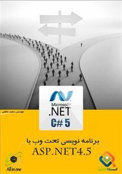 دانلود کتاب آموزش برنامه نویسی تحت وب ASP.NET4.5