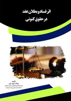 دانلود کتاب اثر فساد و بطلان عقد در حقوق کنونی