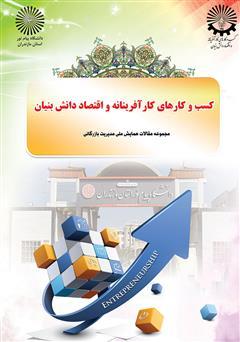 دانلود کتاب همایش ملی مدیریت بازرگانی با محور کسب و کارهای کارآفرینانه و اقتصاد دانش بنیان