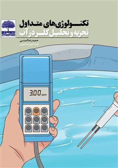 دانلود کتاب تکنولوژیهای متداول تجزیه و تحلیل کلر در آب