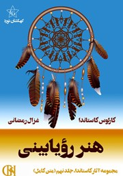 عکس جلد کتاب هنر رویابینی
