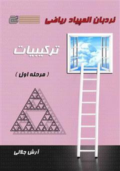 دانلود کتاب نردبان المپیاد ریاضی - ترکیبیات (مرحله اول)