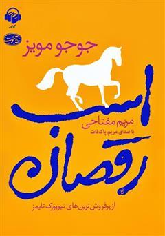 دانلود کتاب صوتی اسب رقصان