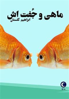 معرفی و دانلود کتاب صوتی ماهی و جفتش