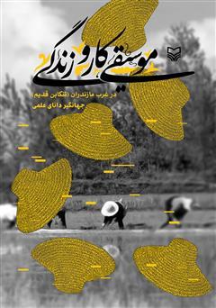 دانلود کتاب موسیقی، کار و زندگی در غرب مازندران (تنکابن قدیم)