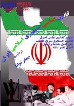 معرفی و دانلود کتاب قانون اساسی جمهوری اسلامی ایران