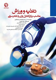 معرفی و دانلود کتاب تغذیه و ورزش مناسب برای کنترل وزن و تندرستی