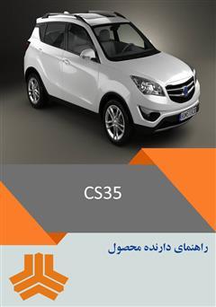 دانلود کتاب راهنمای کامل خودرو CS35