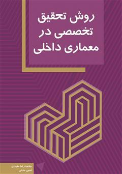 دانلود کتاب روش تحقیق تخصصی در معماری داخلی