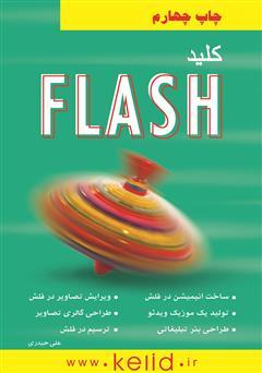 دانلود کتاب کلید Flash