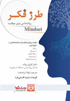 دانلود کتاب صوتی طرز فکر: روانشناسی نوین موفقیت