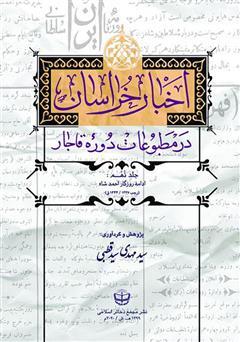 دانلود کتاب اخبار خراسان در مطبوعات دوره قاجار - جلد نهم