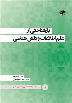 دانلود کتاب بازشناختی از علم اطلاعات و دانش شناسی