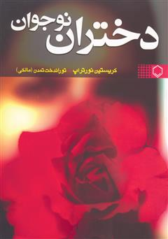 دانلود کتاب دختران نوجوان