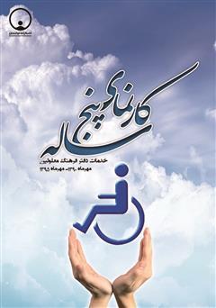 دانلود کتاب کارنمای پنج ساله: خدمات دفتر فرهنگ معلولین مهر ماه 1390 - مهر ماه 1395