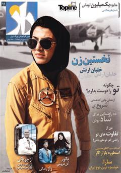 دانلود مجله راز - شماره 99
