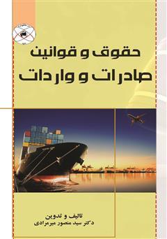 دانلود کتاب حقوق و قوانین صادرات و واردات