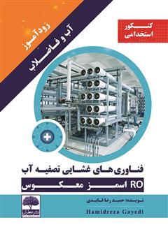 دانلود کتاب زودآموز آب و فاضلاب: فناوریهای غشایی تصفیه آب (RO اسمز معکوس)
