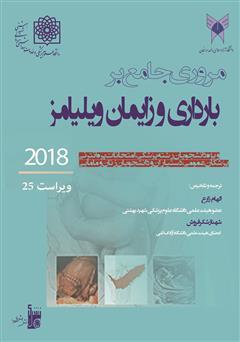 دانلود کتاب مروری جامع بر بارداری و زایمان ویلیامز 2018