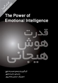 دانلود کتاب صوتی قدرت هوش هیجانی