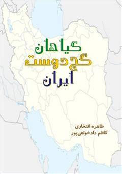 دانلود کتاب گیاهان گچ دوست ایران