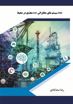 دانلود کتاب SOC سیستمهای مخابراتی UHF مجتمع در محیط