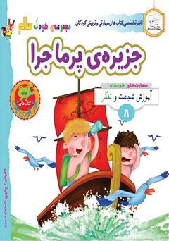 عکس جلد کتاب کودک سالم: جزیرهی پرماجرا