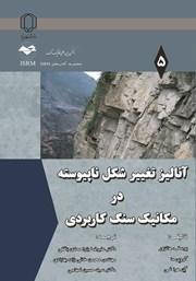 معرفی و دانلود کتاب آنالیز تغییر شکل ناپیوسته در مکانیک سنگ کاربردی