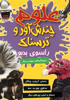دانلود کتاب علوم چندش آور و ترسناک: راسوی بدبو و سازگاری حیوانی دیگر