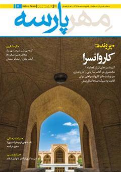 دانلود نشریه مهرپارسه - شماره 11