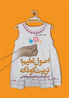 دانلود کتاب اصول تعلیم و تربیت کودک (از منظر مکتب اسلام و علم روانشناسی)