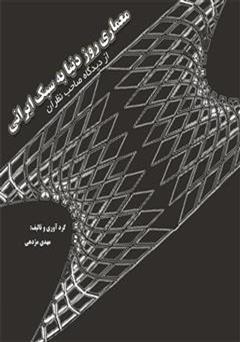دانلود کتاب معماری روز دنیا به سبک ایرانی از نظر صاحب نظران