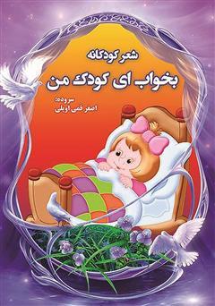 دانلود کتاب بخواب ای کودک من