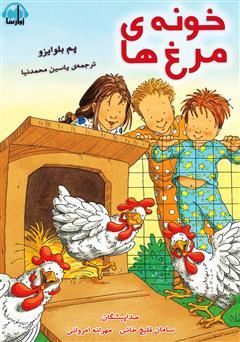 دانلود کتاب صوتی خونهی مرغها